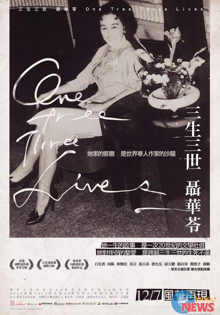 而《三生三世 聂华苓》的台湾版海报也於日前正式曝光,浓浓的黑白怀旧