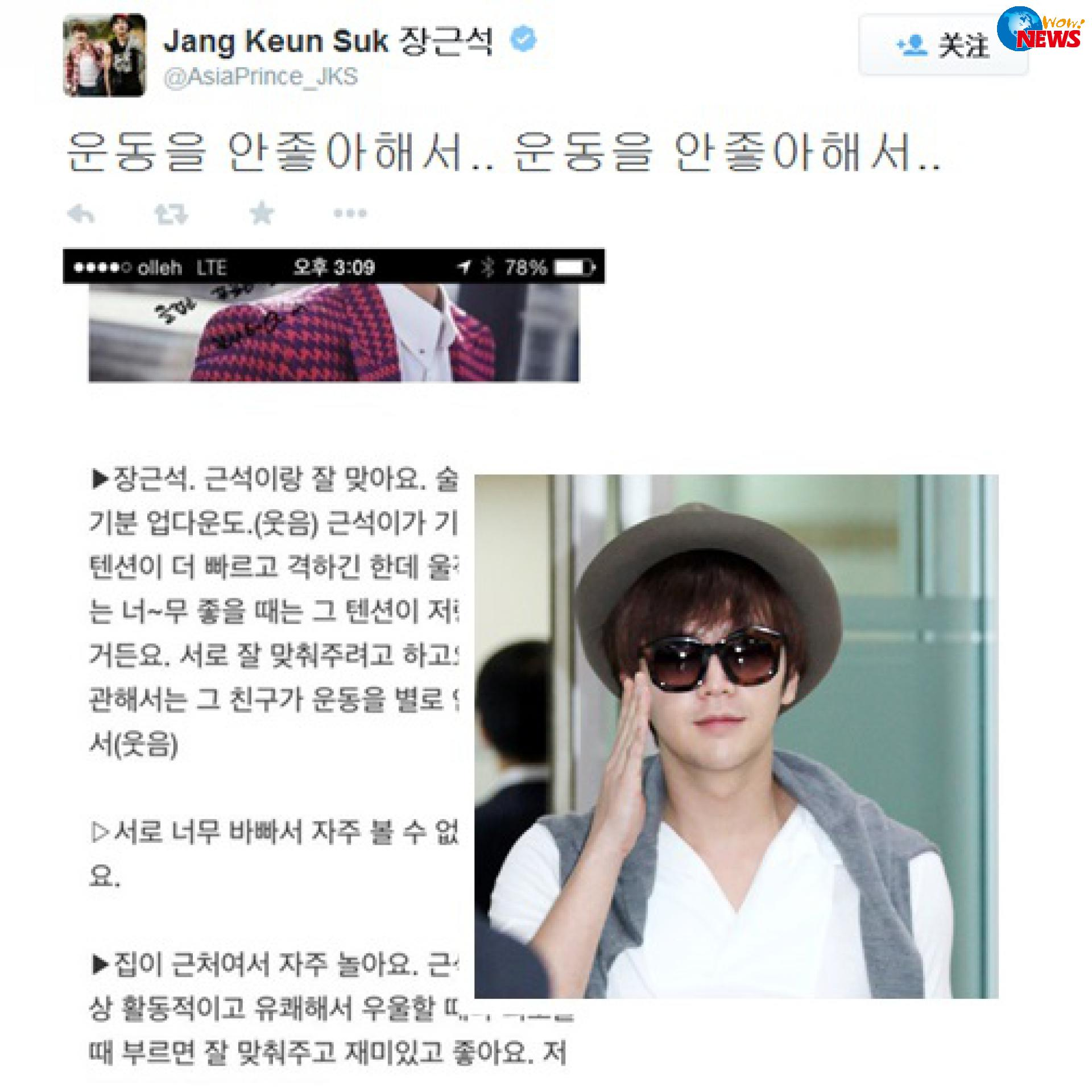 super junior清晨出国惺忪未醒 henry机场刮脸搞怪卖萌 高清图片